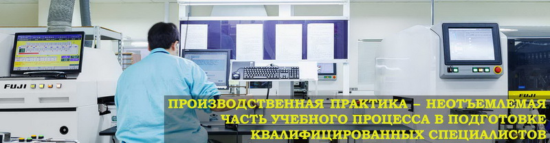 БГУИР Кафедра ПИКС Производственная практика Производственная практика