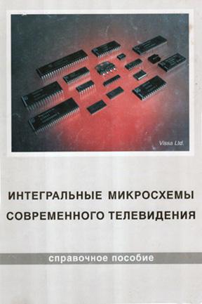 Название: Интегральные микросхемы современного телевидения: справочное пособие Автор: Аникеенко В.Ф., Игнатенко П.И...