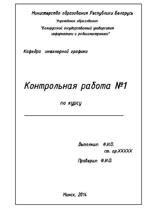 БГУИР Кафедра инженерной и компьютерной графики Методические  Титульный лист jpg
