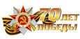 70 ��� ������� ������