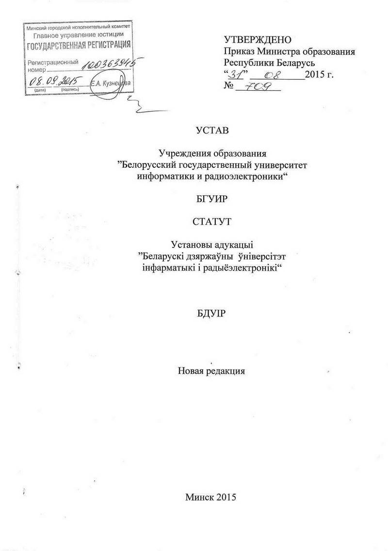 БГУИР Устав